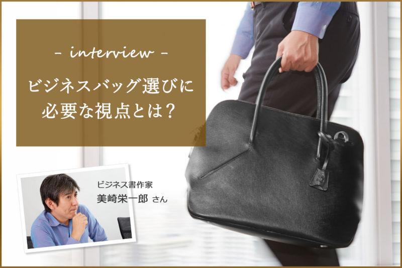 ビジネスバッグ選びに必要な視点とは?