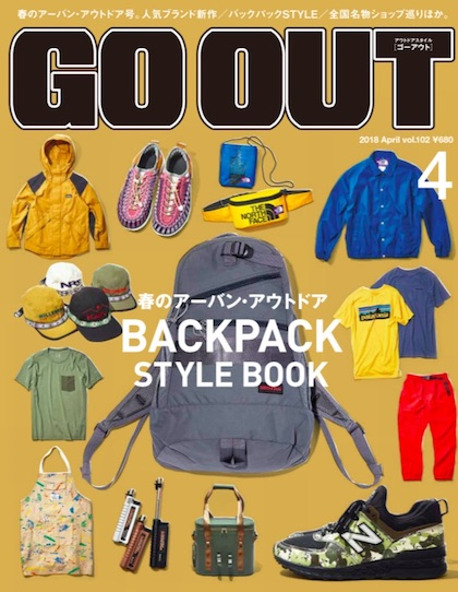 GO OUT にOUTDOORの新シリーズが掲載されました。
