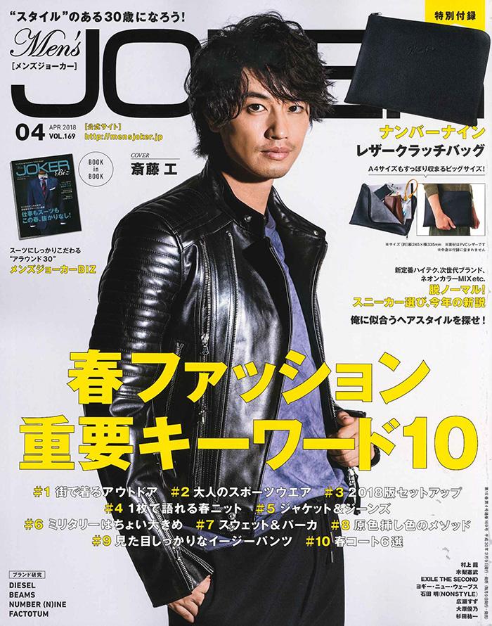 Men's JOKER 2018年3月9日(金)発行