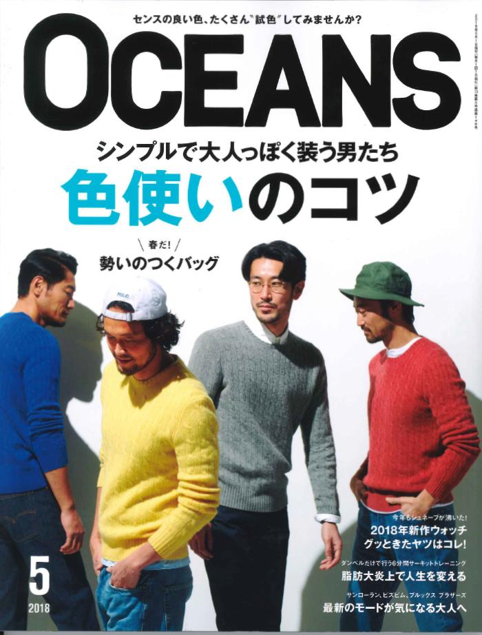 OCEANS 2018年3月24日(土)発行