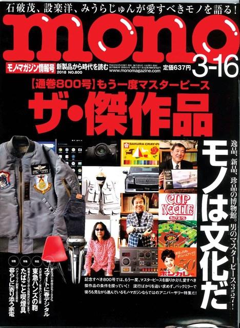 mono magazineにPIDの新シリーズが掲載されました。