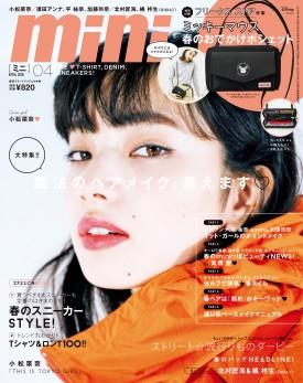 mini 2018年3月1日(木)発行