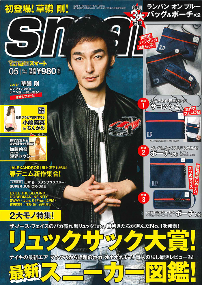 smartにMisto Forzaの商品が掲載されました。