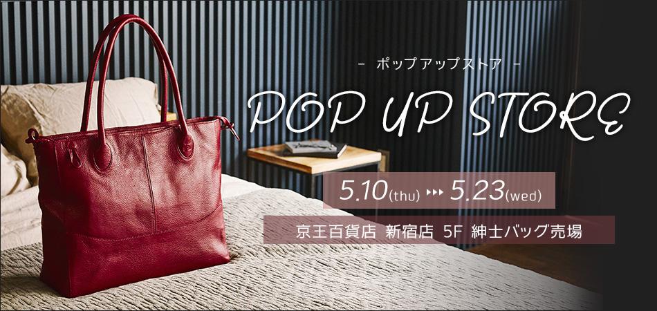 京王百貨店 新宿店にPIDのPOP UP SHOPが期間限定OPEN!!
