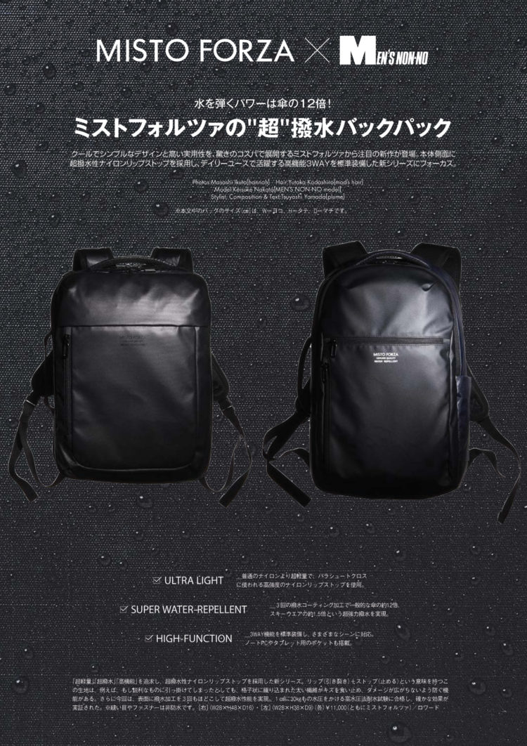 【岩田剛典さん表紙のメンズノンノ掲載】ミストフォルツァの新シリーズ!!