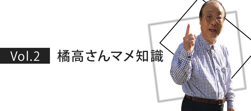 Vo.2【橘高さんマメ知識】お昼のお散歩♪