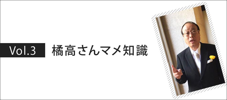 Vo.3【橘高さんマメ知識】営業時代のお話。
