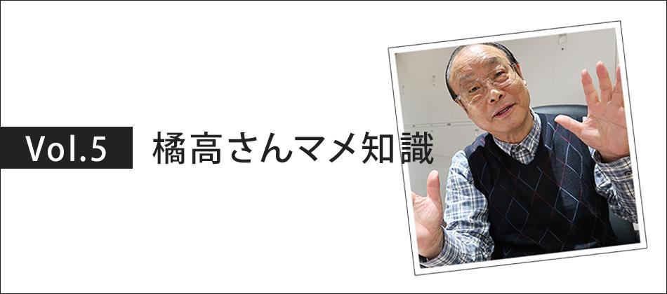 Vol.5【橘高さん豆知識】特別公開⁉営業時代と健康の秘訣!