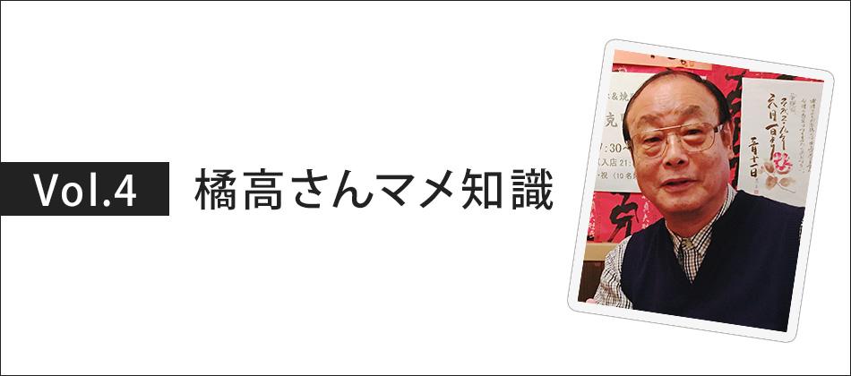 Vol.4【橘高さんマメ知識】しゃぶしゃぶランチ♪