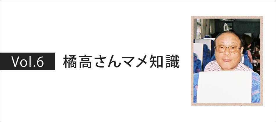 Vol.6【橘高さん豆知識】今年の橘高さん特集