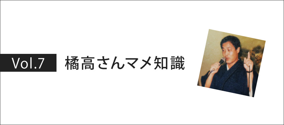 Vol.7【橘高さん豆知識】会社の歴史をちょっとだけ