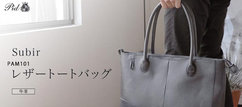 オススメ商品のご紹介【SUBIR】PAM101