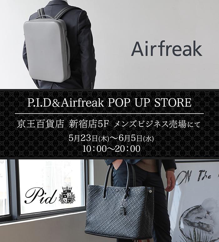 【期間限定ショップ】P.I.D&Airfreak POP UP STORE開店!5/23から