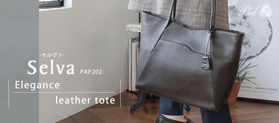 オススメ商品のご紹介 日経新聞掲載【Selva】PAP202
