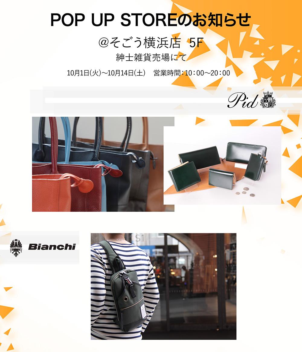 【期間限定ショップ】P.I.D&Bianchi POP UP STORE!10/1から