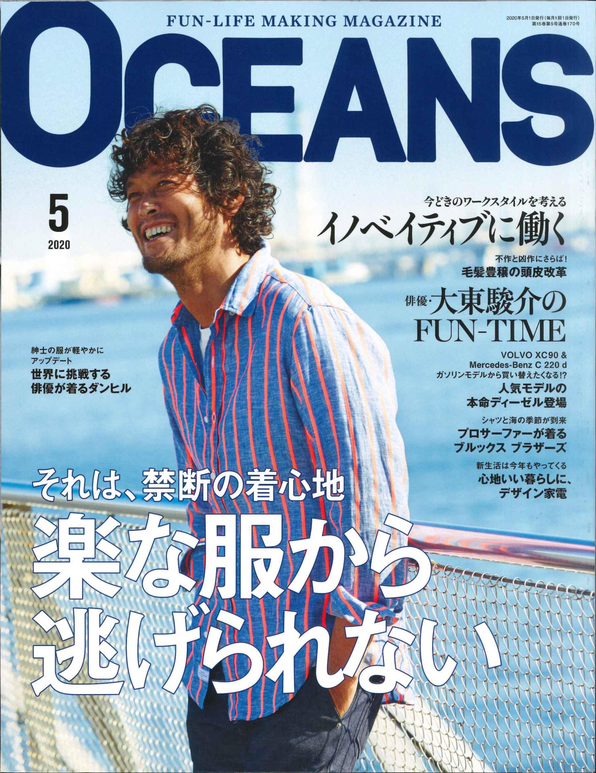 OCEANS 5月号にP.I.D 撥水レザー Ecrireシリーズが掲載されました。