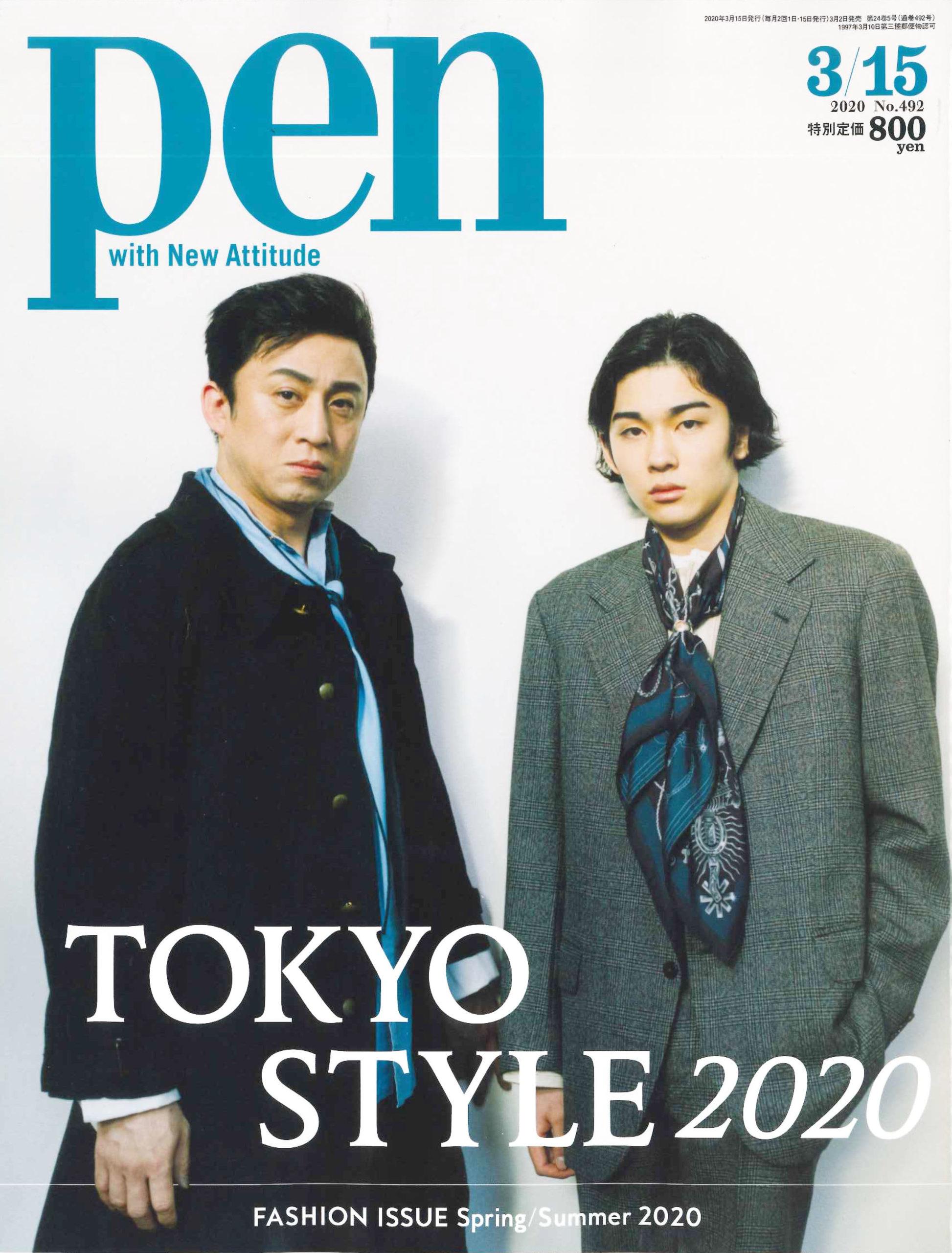 pen 2020 No.492にP.I.Dの新シリーズ ゴートレザートートが掲載されました。