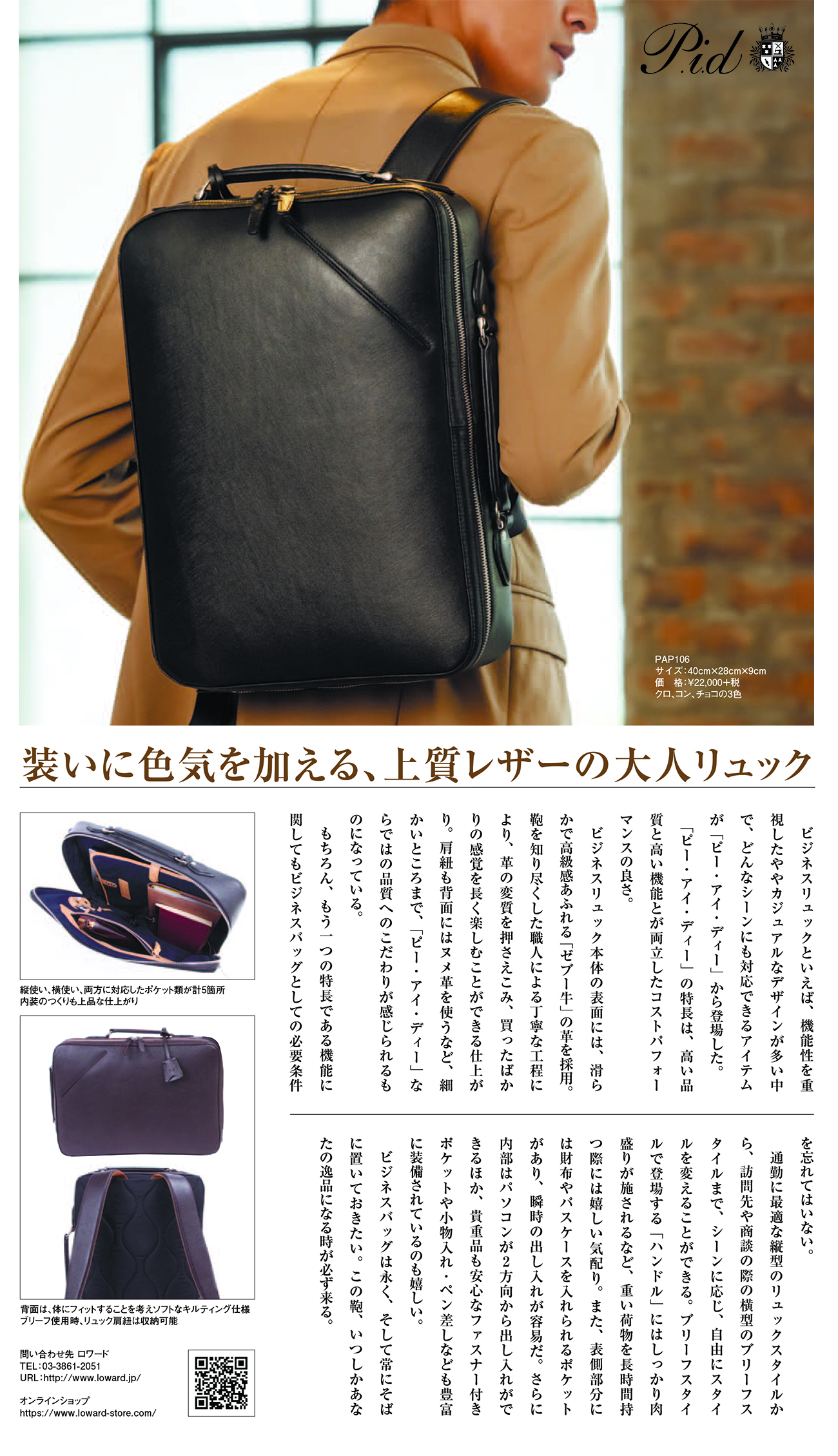 6月7日刊行の日経新聞日曜版にP.I.D Selvaシリーズ PAP106が掲載されました。