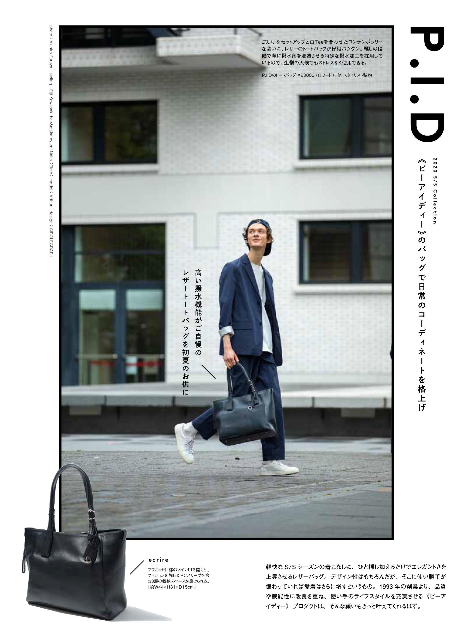 men's FUDGE 8月号にP.I.D のスムースレザーのトート・ミニバッグなどが掲載されました。
