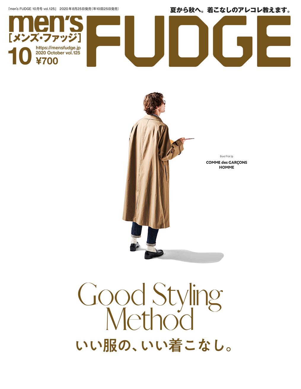 men's FUDGE 10月号にP.I.D Ecrireシリーズの撥水レザーリュックが掲載されました。