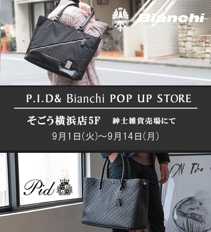 【期間限定ショップ】POP UP STORE!9月1日(火)よりオープン