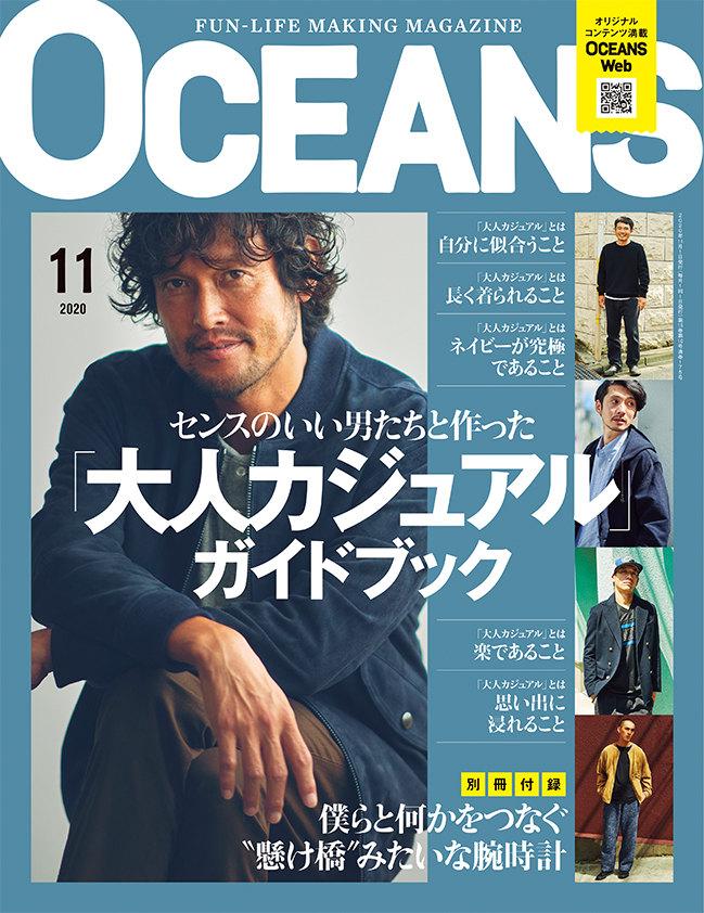 OCEANS 11月号にP.I.D 撥水レザー Ecrireシリーズの新商品が掲載されました。