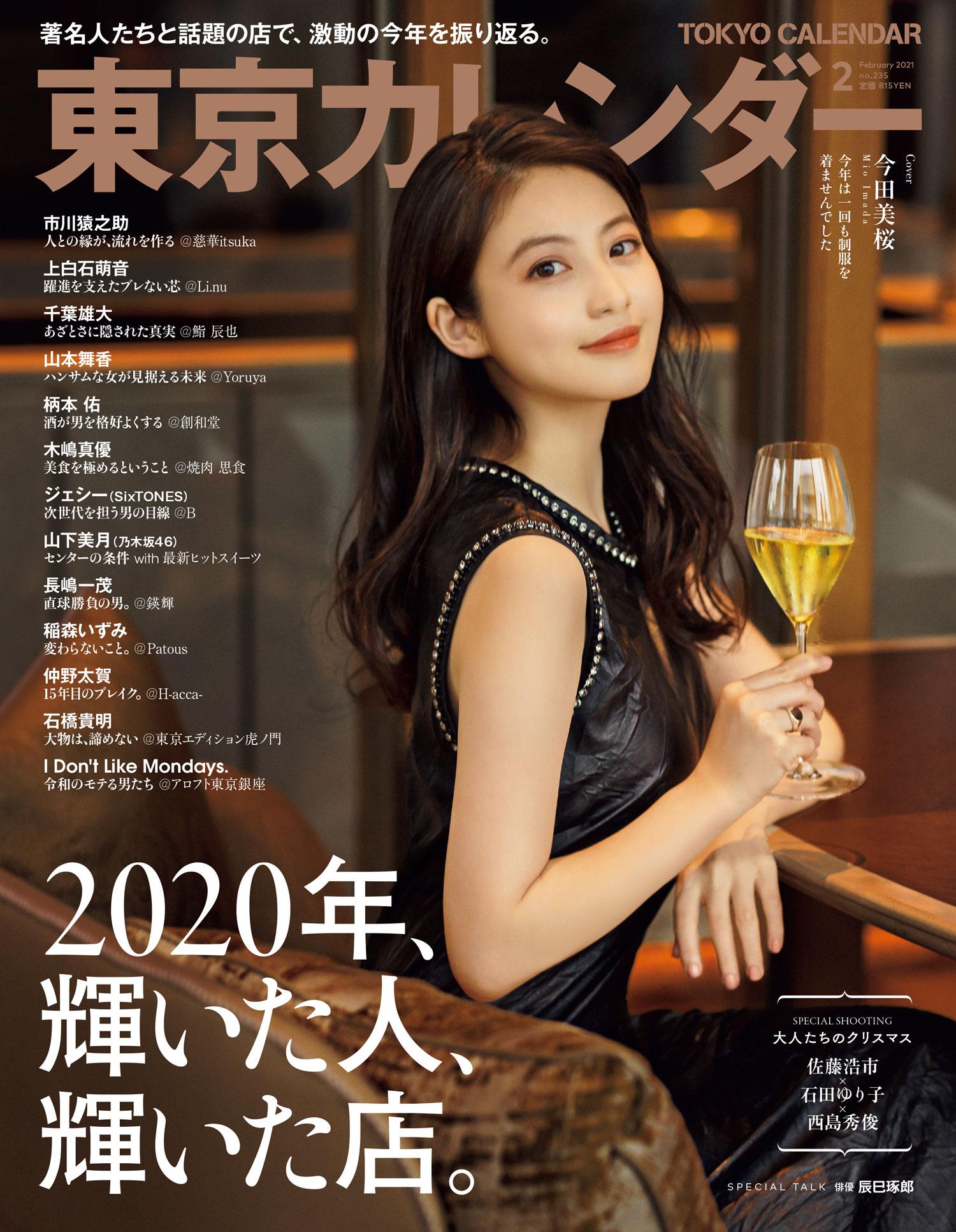 東京カレンダー2月号に【PID】商品が掲載されました