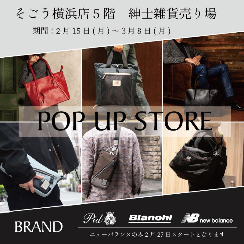 【POP UP STORE】そごう横浜店にて2月15日(月)よりオープン