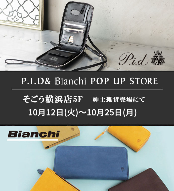 【POP UP STORE】そごう横浜店にて10月12日(火)よりオープン